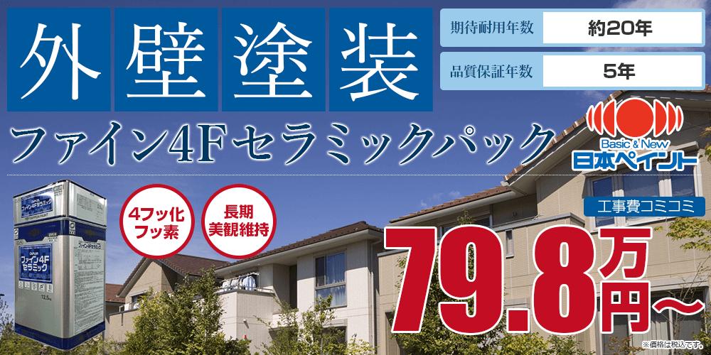 ファイン4Fセラミックパック塗装 79.8万円