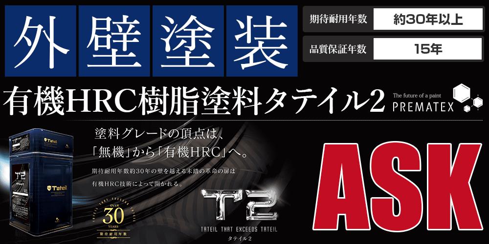 有機HRC樹脂塗料タテイル2パック塗装 ASK万円