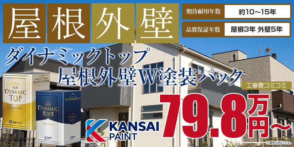 ダイナミックトップ屋根外壁W塗装パック塗装 79.8万円