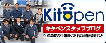 キタペンスタッフブログ