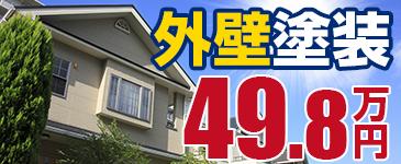 外壁塗装54.8万円
