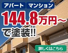 142.7万円で塗装