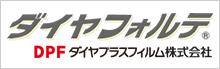 ダイヤプラスフィルム株式会社