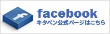 株式会社 北村塗装店 北金田 キタペン ショールームFacebook