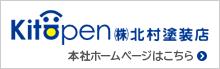 株式会社 北村塗装店 本社ホームページ