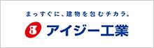 アイジー工業