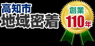高知県高知市内、お客様満足度No.1
